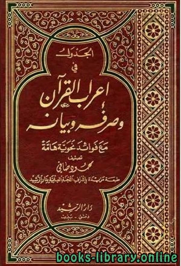 ❞ كتاب الجدول في إعراب القرآن وصرفه وبيانه مع فوائد نحوية هامة ❝  ⏤ محمود صافي