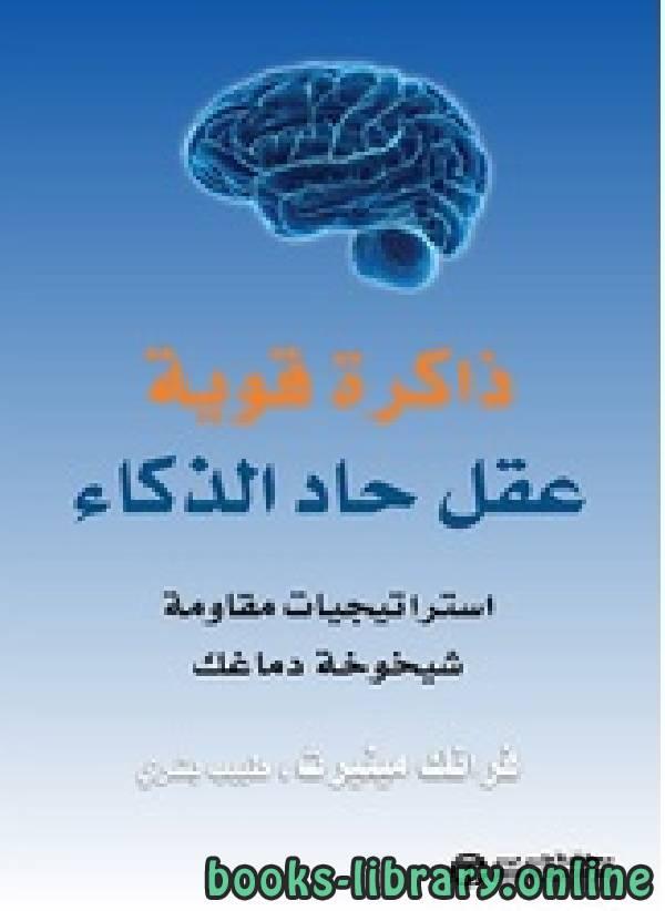 ❞ كتاب الدماغ وما القدر الذي نحتاجه منه  ❝  ⏤ د. أليكسيس ويليت ، د. جينيفر بارنيت