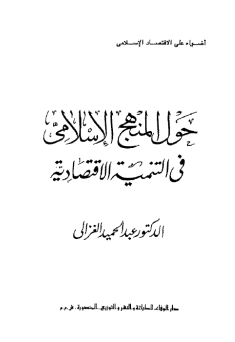 ❞ كتاب حول المنهج الإسلامى فى التنمية الإقتصادية ❝  ⏤ د. عبدالحميد الغزالي
