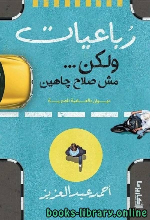 ❞ ديوان رباعيات ولكن مش صلاح جاهين  ❝  ⏤ احمد عبد العزيز