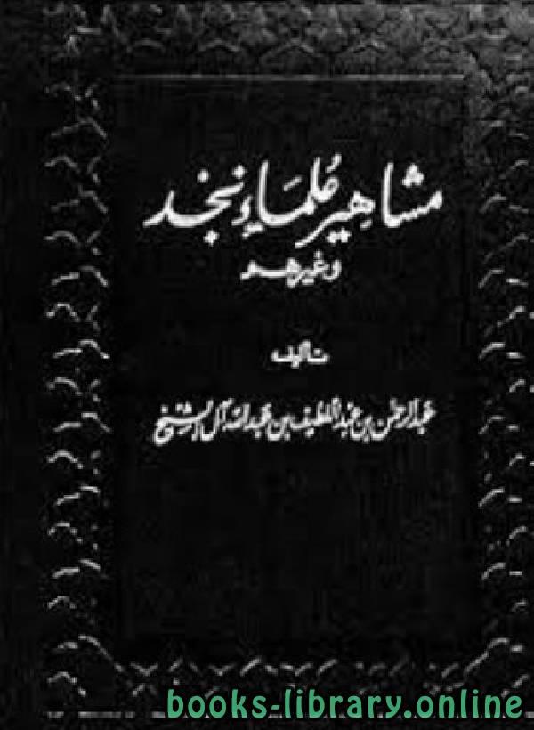 ❞ كتاب مشاهير علماء نجد وغيرهم ❝  ⏤ عبد الرحمن بن عبد اللطيف بن عبد الله آل الشيخ