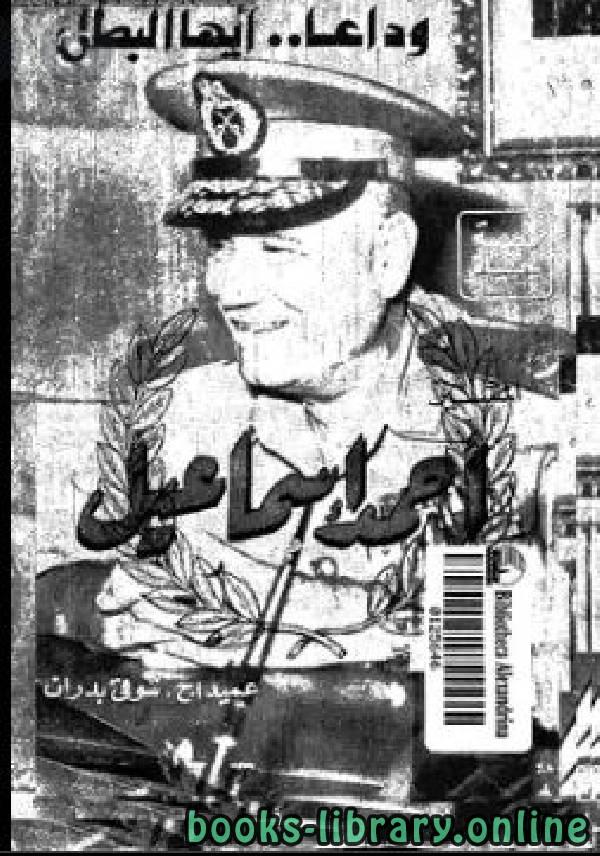 ❞ كتاب وداعا أيها البطل أحمد إسماعيل ❝  ⏤ عميد أ.ح. شوقى بدران