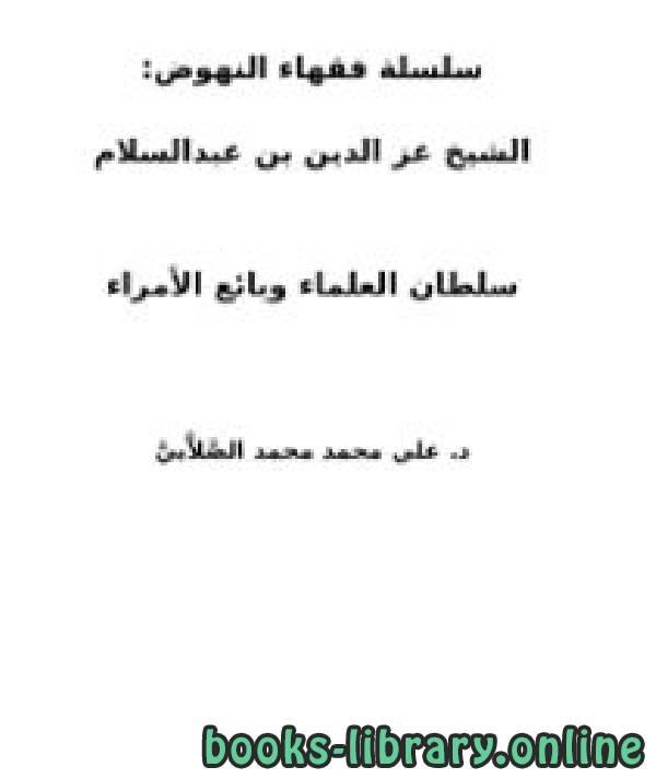 سلسلة فقهاء النهوض : الشيخ عز الدين بن عبدالسلام .. سلطان العلماء وبائع الأمراء
