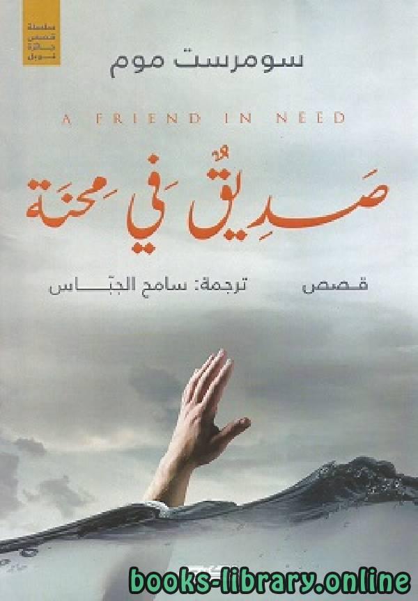 ❞ رواية صديق في محنة ❝  ⏤ سومرست موم