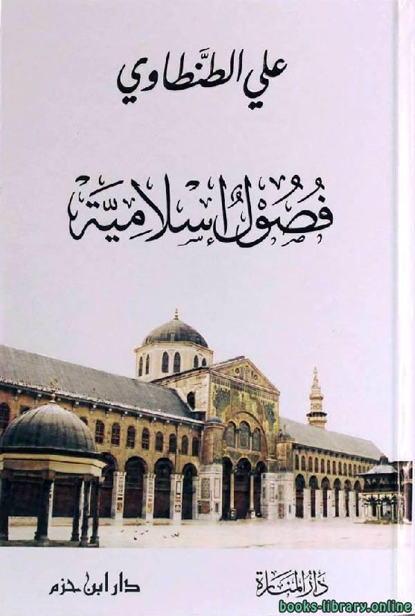 فصول إسلامية