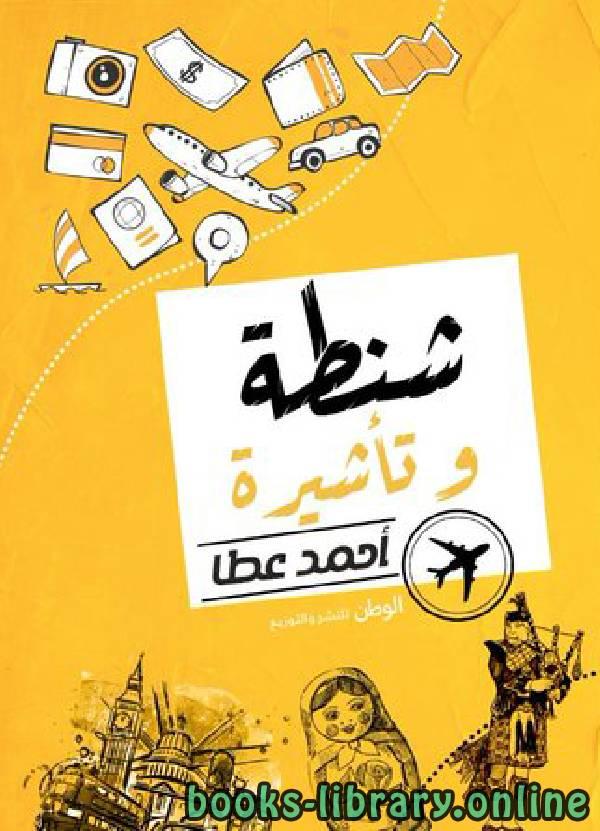 ❞ كتاب شنطة وتأشيرة ❝  ⏤ احمد عطا