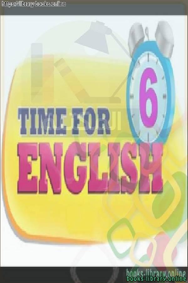 ❞ كتاب Time for English للصف السادس الابتدائي الفصل الدراسي الاول ❝