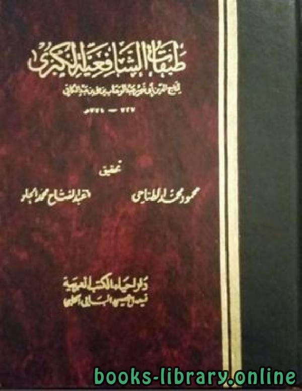 ❞ كتاب طبقات الشافعية الكبرى ج3 ❝  ⏤ تاج الدين أبو نصر عبد الوهاب بن علي بن عبد الكافي السبكي