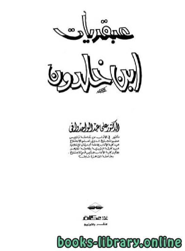 ❞ كتاب عبقريات ابن خلدون ❝  ⏤ علي عبد الواحد وافي