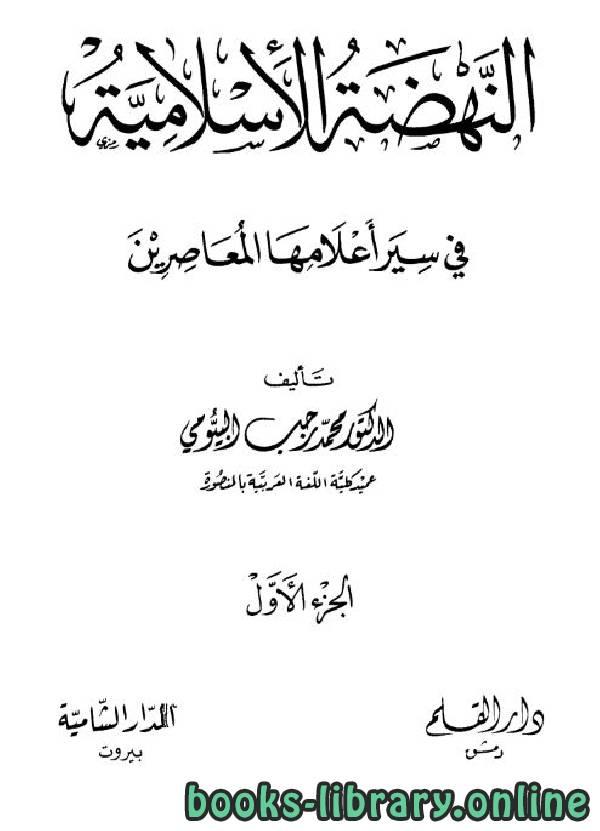 النهضة الإسلامية في سير أعلامها المعاصرين الجزء الاول