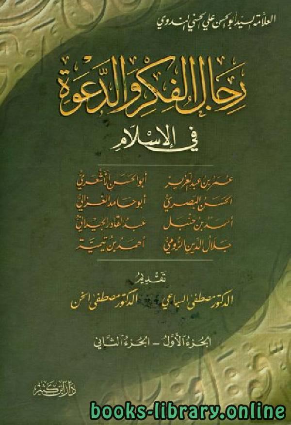 رجال الفكر والدعوة في الإسلام الجزء 1_2