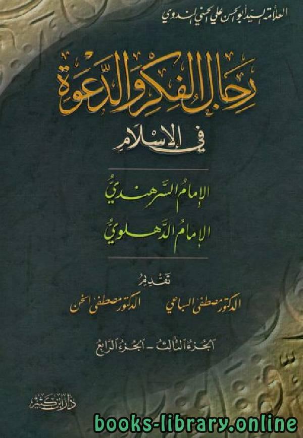 رجال الفكر والدعوة في الإسلام الجزء 3_4