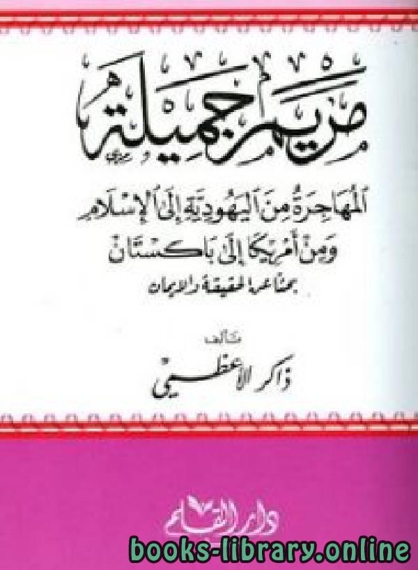 ❞ كتاب مريم جميلة المهاجرة من اليهودية إلى الإسلام ومن أمريكا إلى باكستان بحثا عن الحقيقة والإيمان ❝  ⏤ ذاكر الاعظمي