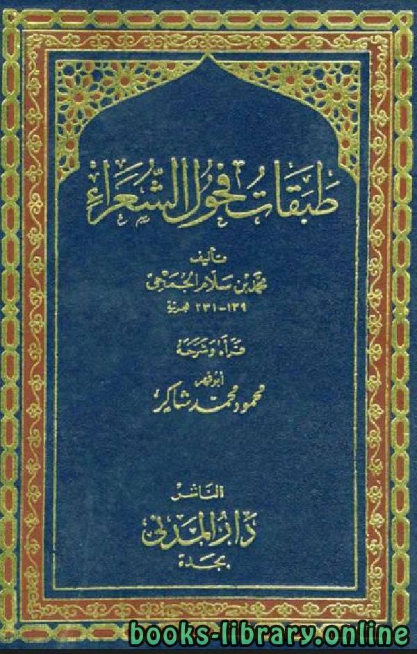 ❞ كتاب طبقات فحول الشعراء ❝  ⏤ محمد بن سلام الجمحي