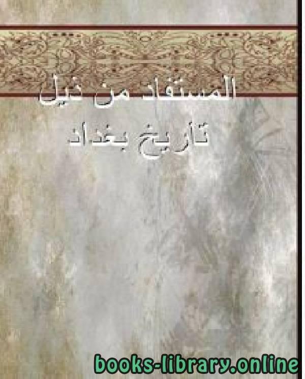 ❞ كتاب المستفاد من ذيل تاريخ بغداد ❝  ⏤ أحمد بن عز الدين أيبك بن عبد الله الحسامي ابن الدمياطي