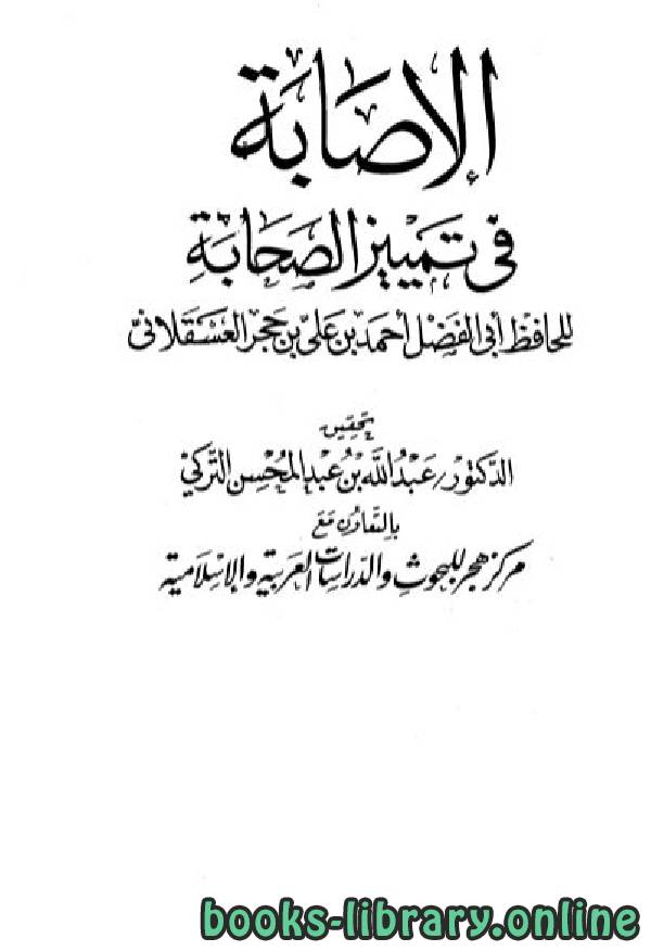 ❞ كتاب الإصابة في تمييز الصحابة ج9 ❝  ⏤ أحمد بن علي بن حجر العسقلاني