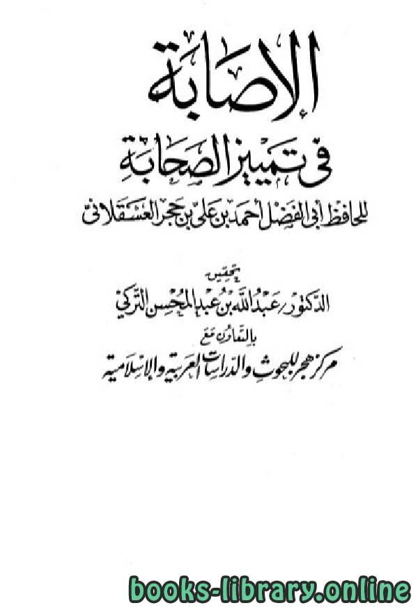 ❞ كتاب الإصابة في تمييز الصحابة ج12 ❝  ⏤ أحمد بن علي بن حجر العسقلاني