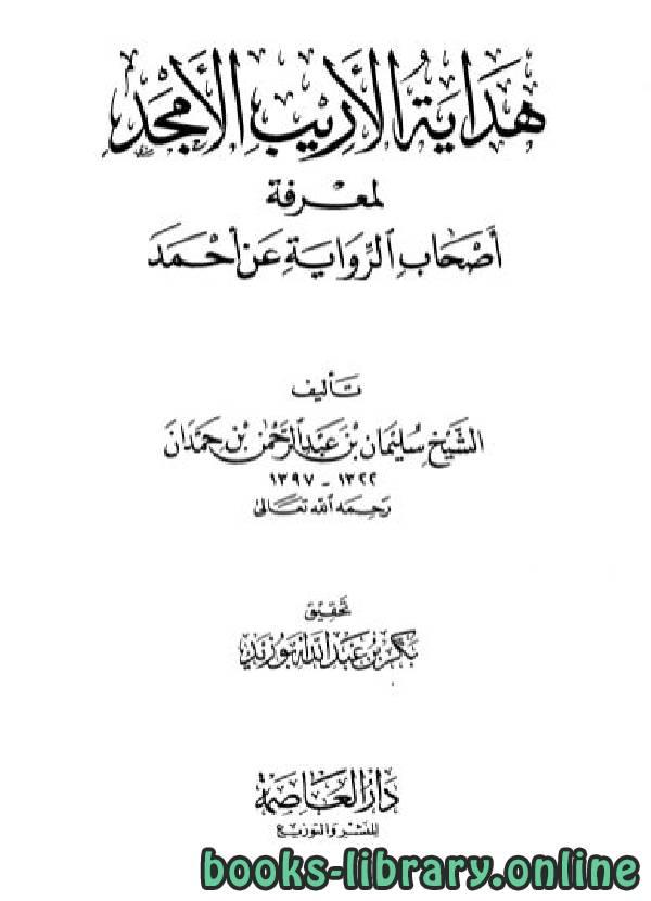 ❞ كتاب هداية الأريب الأمجد لمعرفة أصحاب الرواية عن أحمد ❝  ⏤ سليمان بن عبد الرحمن بن حمدان