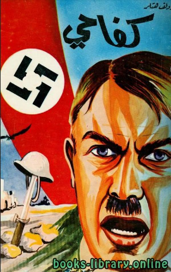 ❞ كتاب كفاحي ❝  ⏤ أدولف هتلر