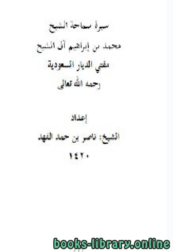 ❞ كتاب سيرة سماحة الشيخ محمد بن إبراهيم آل الشيخ ❝  ⏤ ناصر بن حمد الفهد