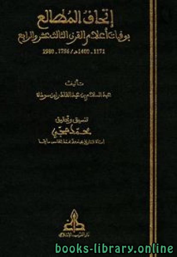 ❞ كتاب إتحاف المطالع بوفيات أعلام القرن الثالث عشر والرابع ❝  ⏤ عبد السلام بن عبد القادر بن سودة