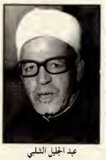 كتب عبد الجليل شلبي