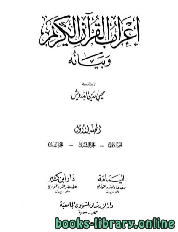❞ كتاب إعراب القرآن الكريم وبيانه ❝  ⏤ محي الدين الدرويش