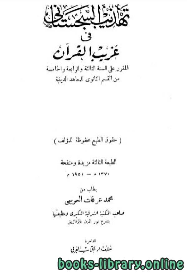 ❞ كتاب تهذيب السجستانى فى غريب القرآن ❝