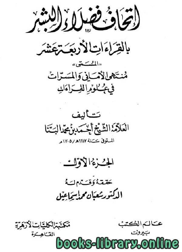 ❞ كتاب إتحاف فضلاء البشر بالقراءات الأربعة عشر ❝  ⏤ أحمد بن محمد البنا