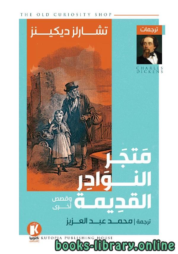 ❞ رواية متجر النوادر القديمة وقصص اخري ❝  ⏤ تشارلز ديكنز