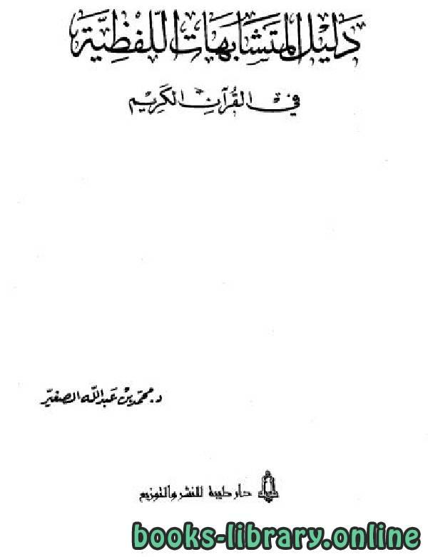 ❞ كتاب دليل المتشابهات اللفظية في القرآن الكريم ❝  ⏤ محمد بن عبد الله الصغير