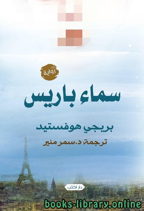 ❞ رواية سماء باريس ❝  ⏤ بريجي هوفستيد