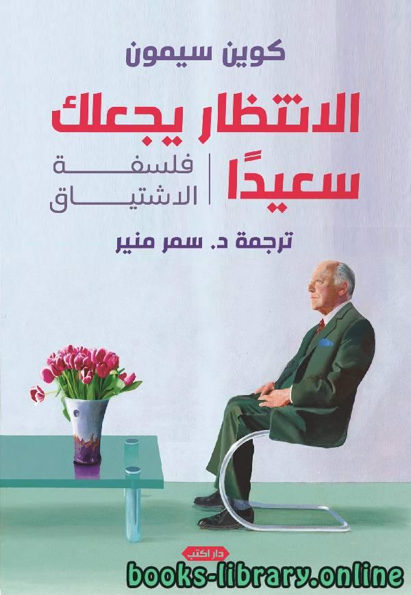 ❞ كتاب الانتظار يجعلك سعيدًا ❝  ⏤ كوين سيمون