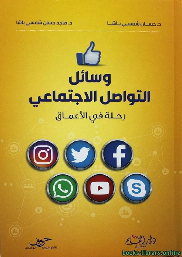 وسائل التواصل الاجتماعي رحلة في الأعماق
