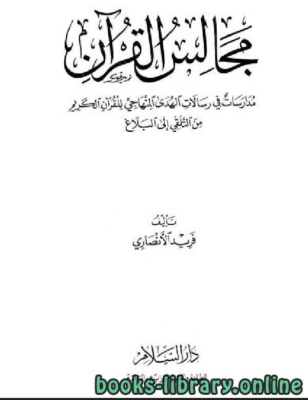 مجالس القرآن مدارسات في الهدى المنهاجي للقرآن الكريم من التلقي إلى البلاغ