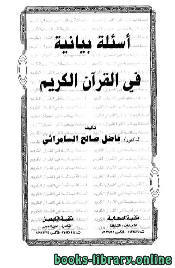 ❞ كتاب أسئلة بيانية في القرآن الكريم ❝  ⏤ الدكتور فاضل صالح السامرائي