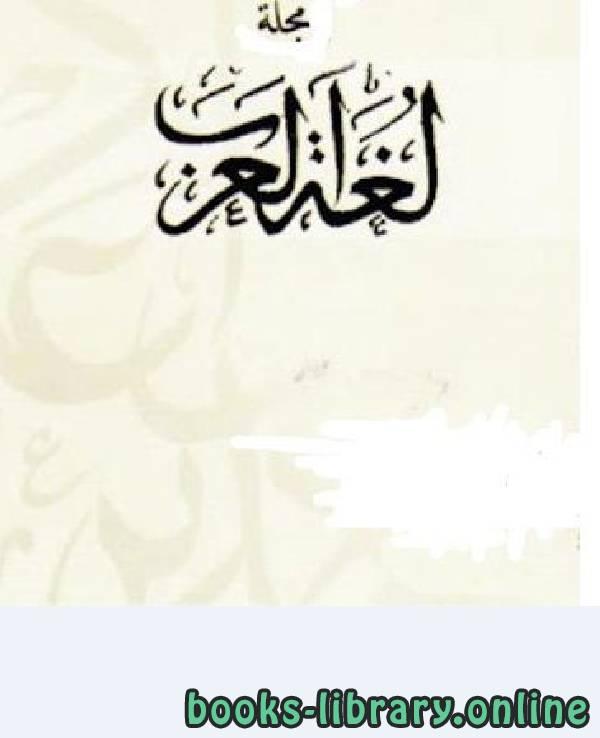 ❞ كتاب مجلة لغة العرب ج9 ❝  ⏤ أنستاس ماري الكرملي