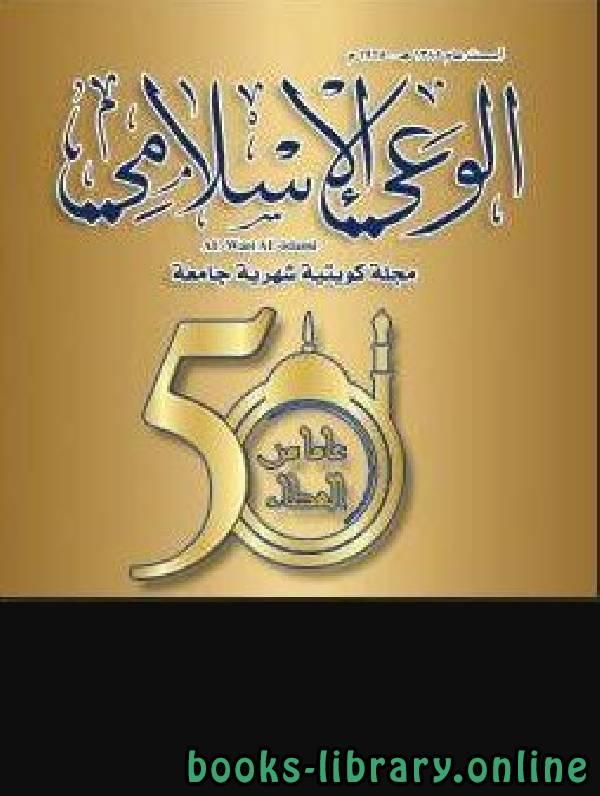 ❞ مجلة مجلة الوعي الإسلامي السنة العدد ❝  ⏤ مجموعة من العلماء والباحثين