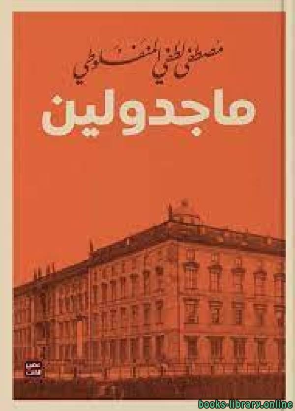 ❞ رواية ماجدولين ❝  ⏤ مصطفى لطفي المنفلوطي