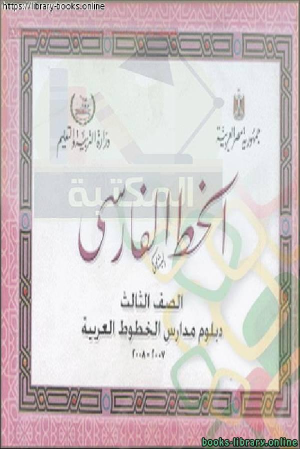 الخط الفارسي - الصف الثالث - دبلوم الخطوط العربية