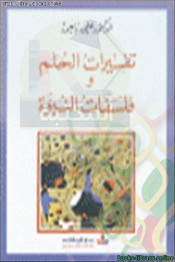 ❞ كتاب تفسيرات الحلم وفلسفات النبوة ❝  ⏤ د. علي زيعور