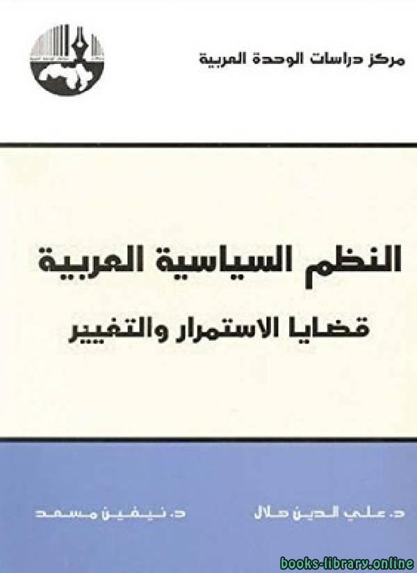 النظم السياسية العربية قضايا الاستمرار والتغيير
