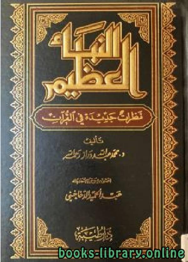 النبأ العظيم نظرات جديدة في القرآن الكريم