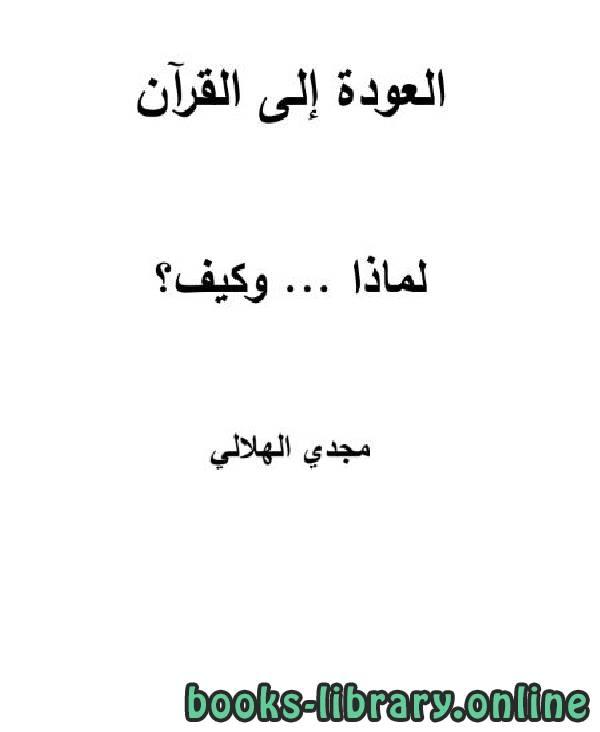 العودة إلى القرآن لماذا و كيف ؟