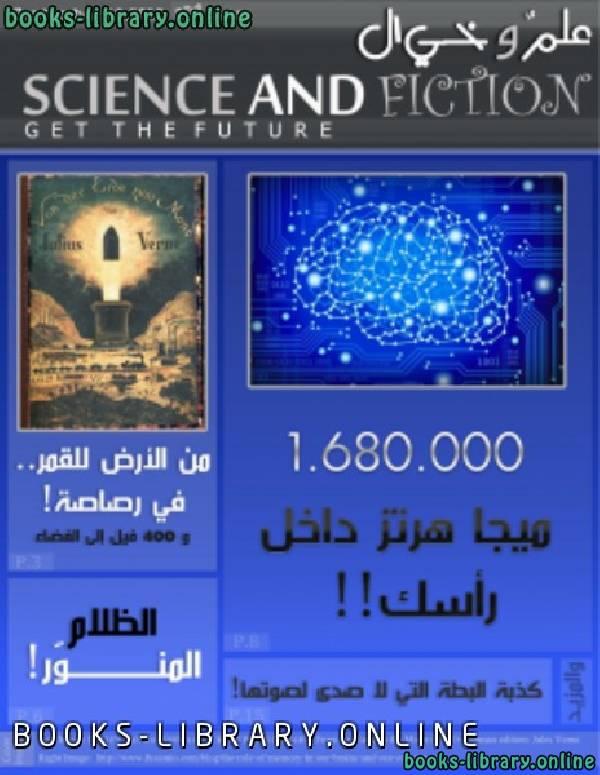 علم وخيال العدد الثاني