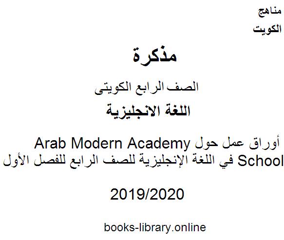 ❞ كتاب أوراق عمل حولArab Modern Academy School في اللغة الإنجليزية للصف الرابع  للفصل الأول وفق المنهاج الكويتي الحديث ❝  ⏤ مؤلف غير معروف