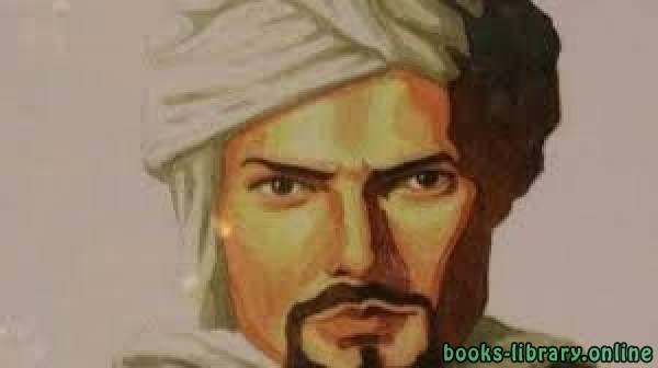 ❞ 📚 كتب إسماعيل بن عمر بن كثير القرشي الدمشقي أبو الفداء عماد الدين ❝
