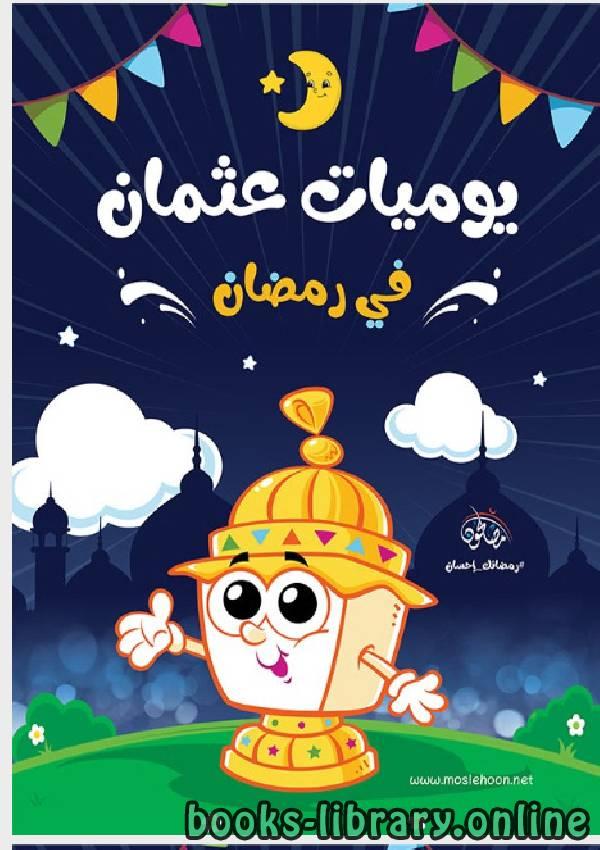 ❞ كتاب يوميات عثمان فى رمضان ❝  ⏤ فريق مصلحون