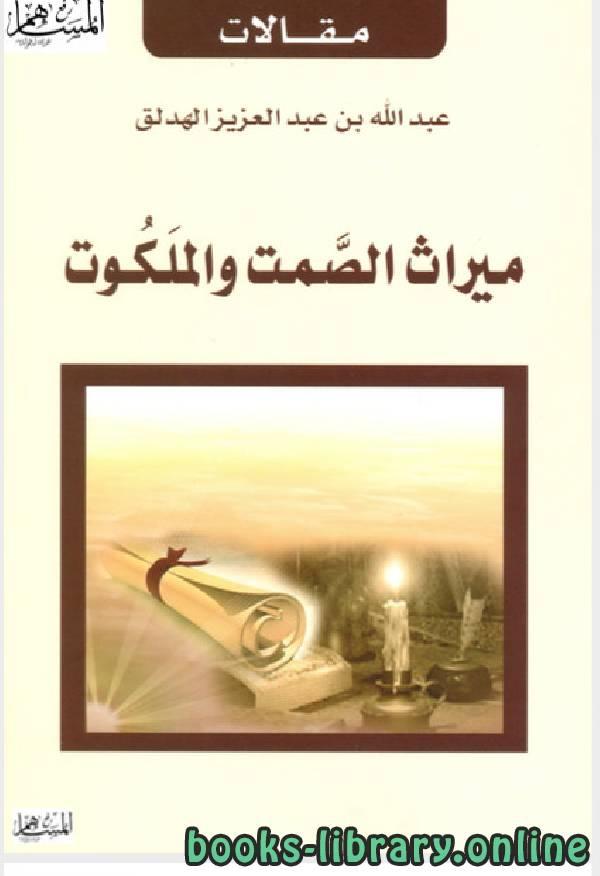 ❞ كتاب ميراث الصمت والملكوت ❝  ⏤ عبد الله بن عبد العزيز الهدلق