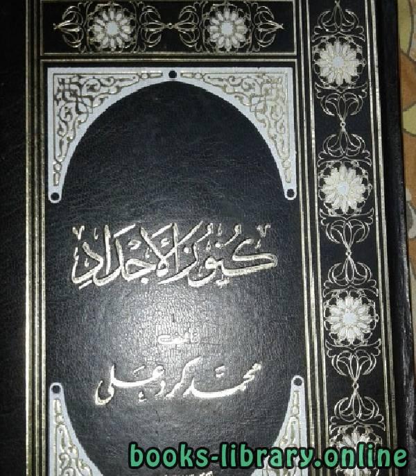 ❞ كتاب كنوز اﻷجداد ❝  ⏤ محمد كرد علي